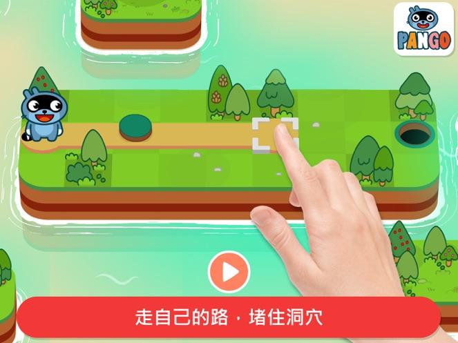 Pango一条路 : 儿童逻辑迷宫 3-7岁-1