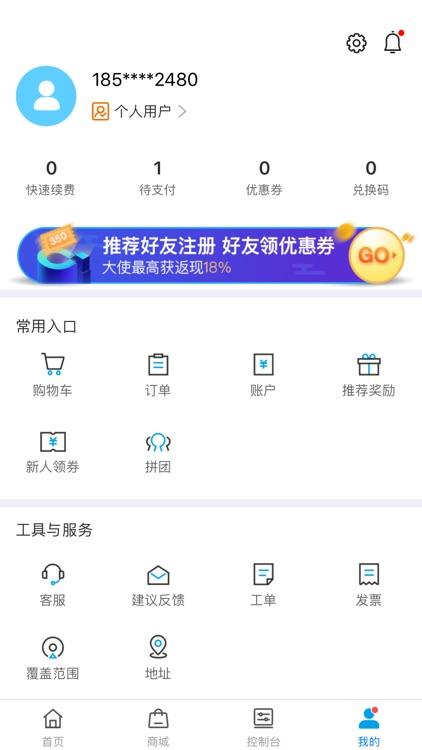 千寻位置 screenshot-3