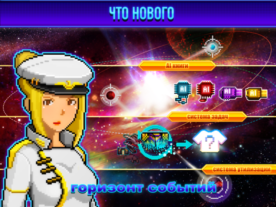 Pixel Starships™ Space MMORPG на iPad
