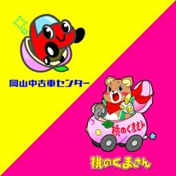 岡山中古車センター/桃のくまさん