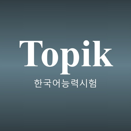 TOPIK - 한국어능력시험