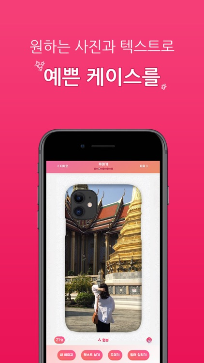 케이스바이미 casebyme screenshot-1