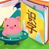 识字认字卡片游戏-儿童学汉字早教软件