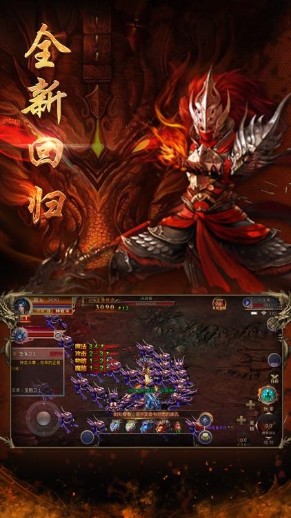 龙腾盛焰 screenshot-3