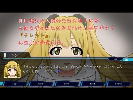 【ノベルゲーム】テレキト -MOON STORY-のおすすめ画像4