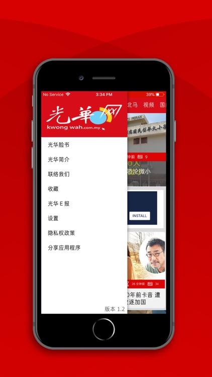 Kwong Wah 光华日报 - 马来西亚热点新闻 screenshot-3