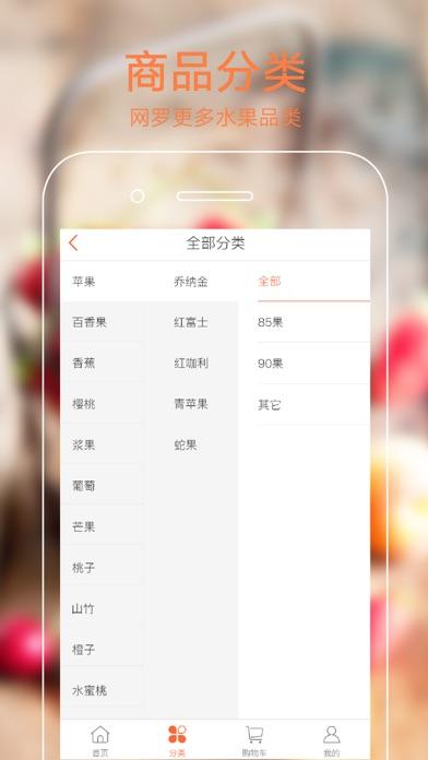 果星云市场-让农产品流通更高效更便捷 screenshot four