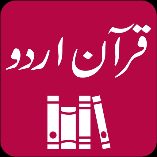 Quran Urdu Translations