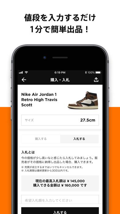 モノカブ スニーカー・ハイエンドファッション売買アプリのおすすめ画像2
