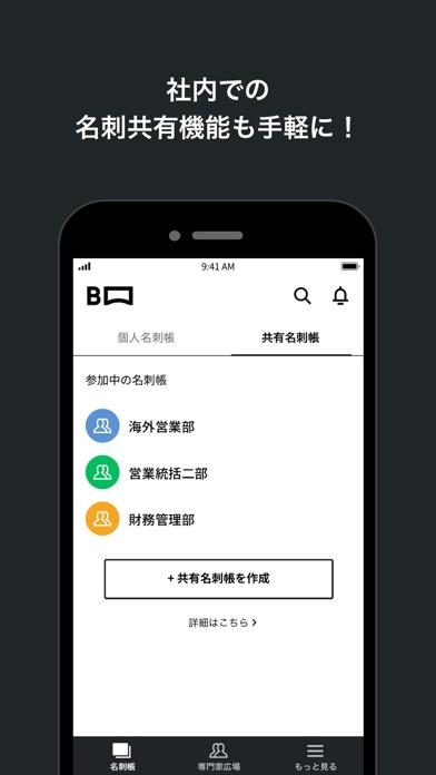 myBridge - 名刺管理アプリ by LINEのおすすめ画像4