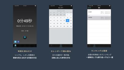 ○禁タイマー ScreenShot1