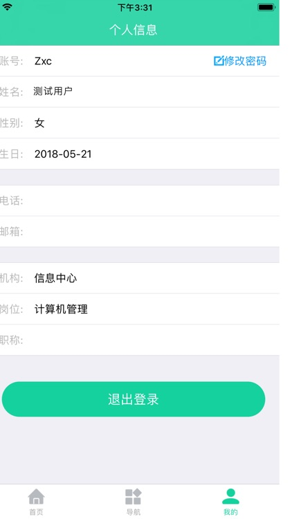 SmartStone网上培训学习系统 screenshot-4