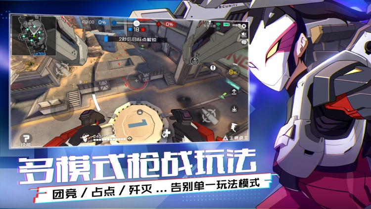 王牌战士 screenshot-4