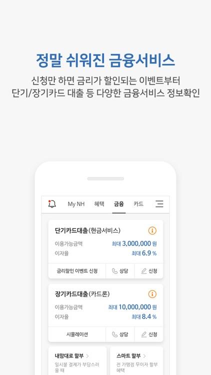 스마트NH농협카드 screenshot-3
