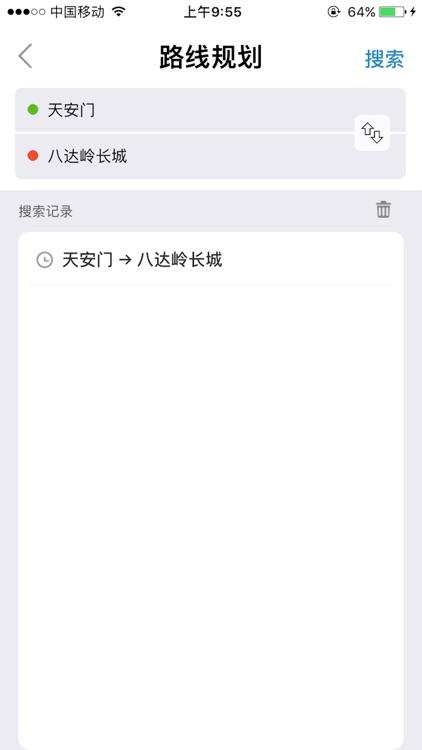 实时公交-全国公交车实时查询 screenshot-5
