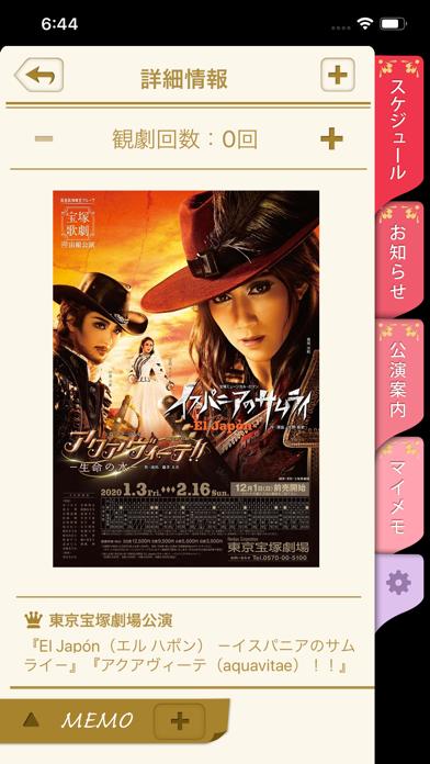 宝塚歌劇スケジューラ ScreenShot3