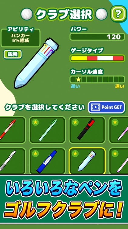 机でGOLF screenshot-3