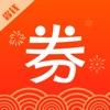 优惠券-购物领券省钱app