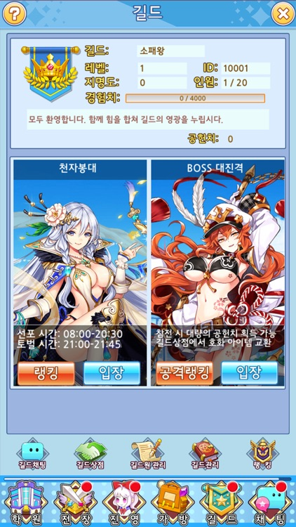 방치소녀-학원편 screenshot-6