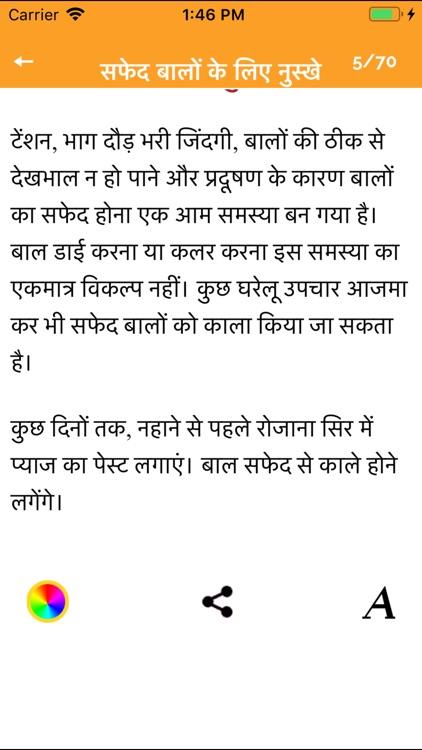 Ayurvedic Gharelu Nuskhe Hindi screenshot-5