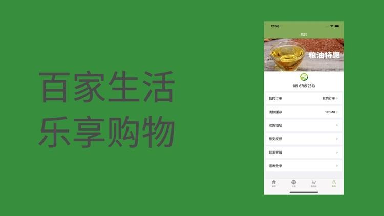 百家生活商城 screenshot-3