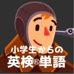 小学生からの英検®単語[3級・4級・5級]