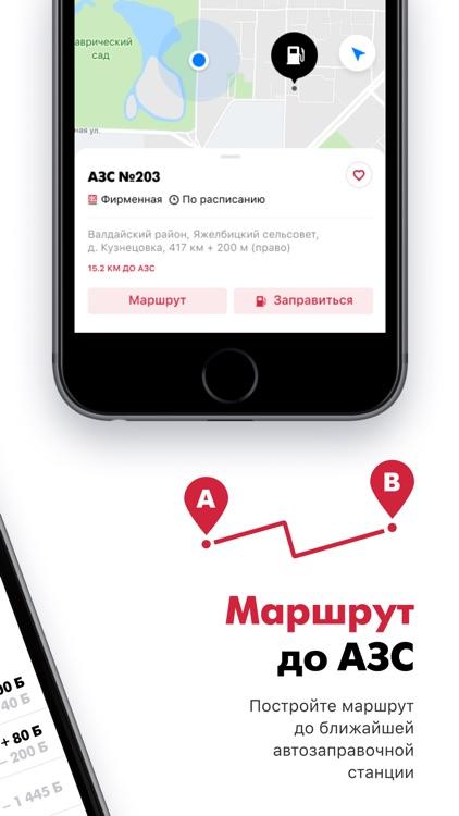 АЗС ЛУКОЙЛ screenshot-3