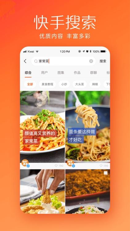 快手 screenshot-3