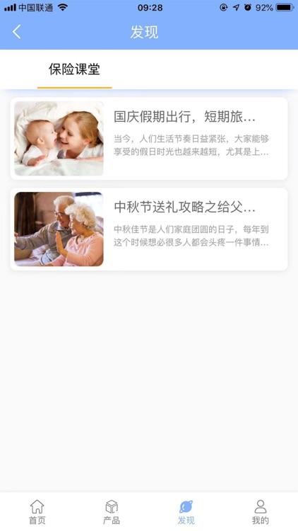 保险帝 screenshot-1