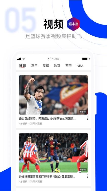 实况比分—专业的足球篮球体育数据分析工具 screenshot-4
