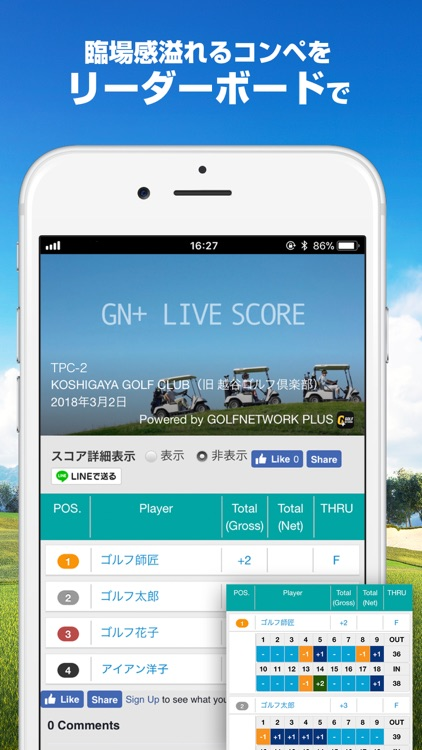 GNPlus ScoreManagement&Videos screenshot-5