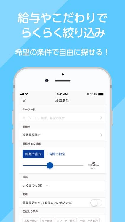 福岡市公式 求人検索アプリbyスタンバイ screenshot-5