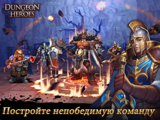 Dungeon & Heroes: 3D RPG для iPad