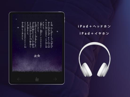 音楽絵本・銀河鉄道の夜のおすすめ画像6