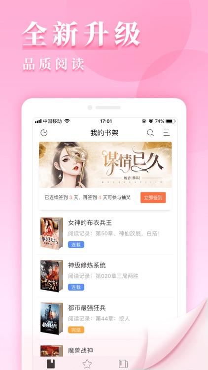 九库阅读-看热门小说的电子书追书神器 screenshot-3