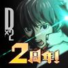 D×2 真・女神転生 リベレーション【戦略...