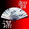 中国智慧与谋略(共80+部)