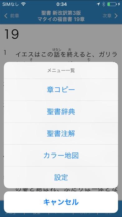 聖書 新改訳 第3版 ScreenShot3