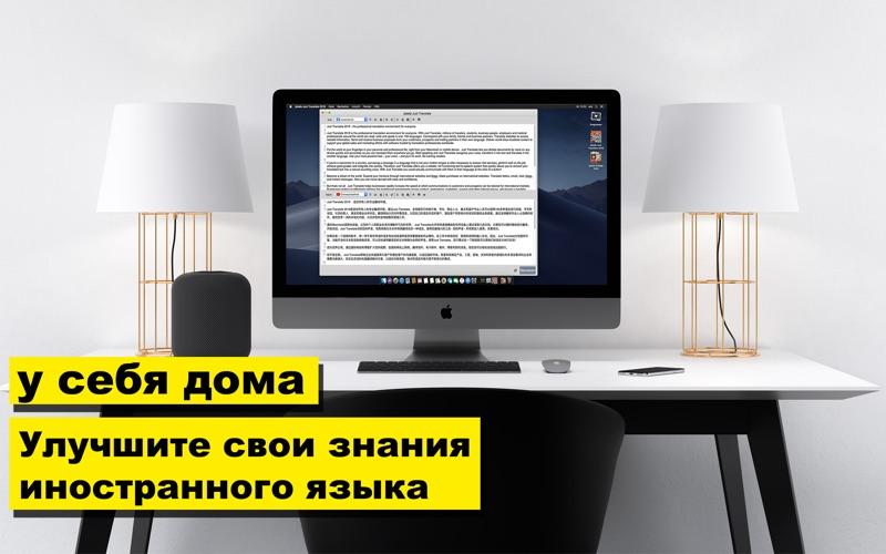 jalada Just Translate 2021 скриншот программы 2