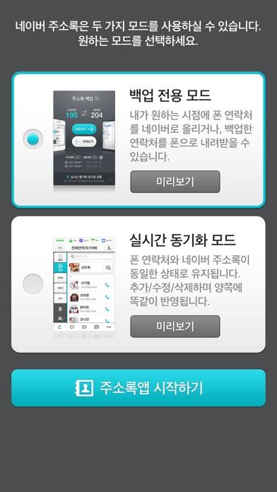 네이버 주소록 – Naver Contacts for Windows