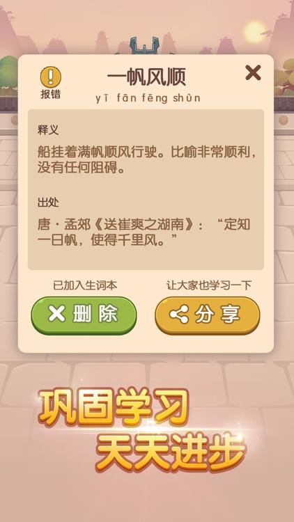成语大官人 screenshot-3