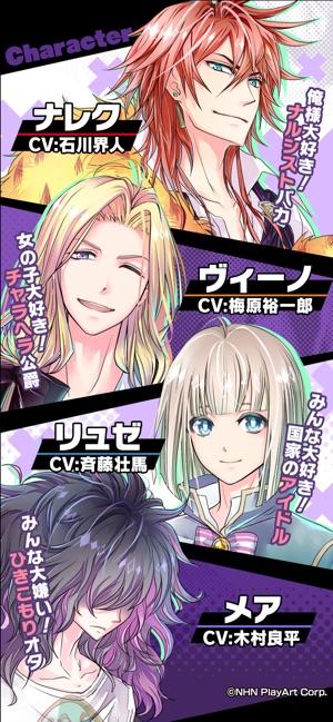 DAME×PRINCE -ダメ王子たちとのドタバタ恋愛ADV Screenshot