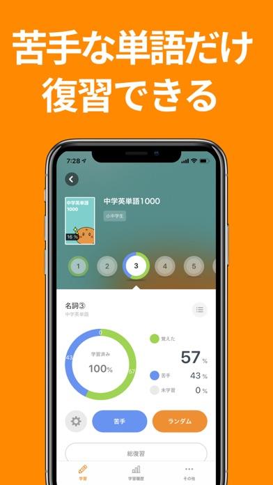 英単語アプリ mikanのおすすめ画像4