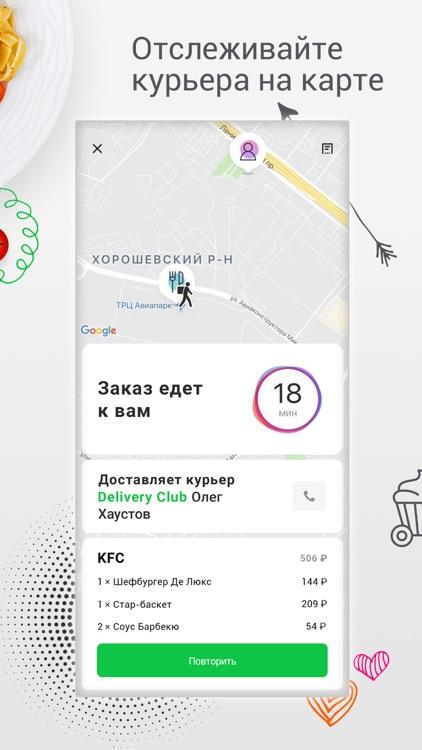 Delivery Club – Доставка еды screenshot-3