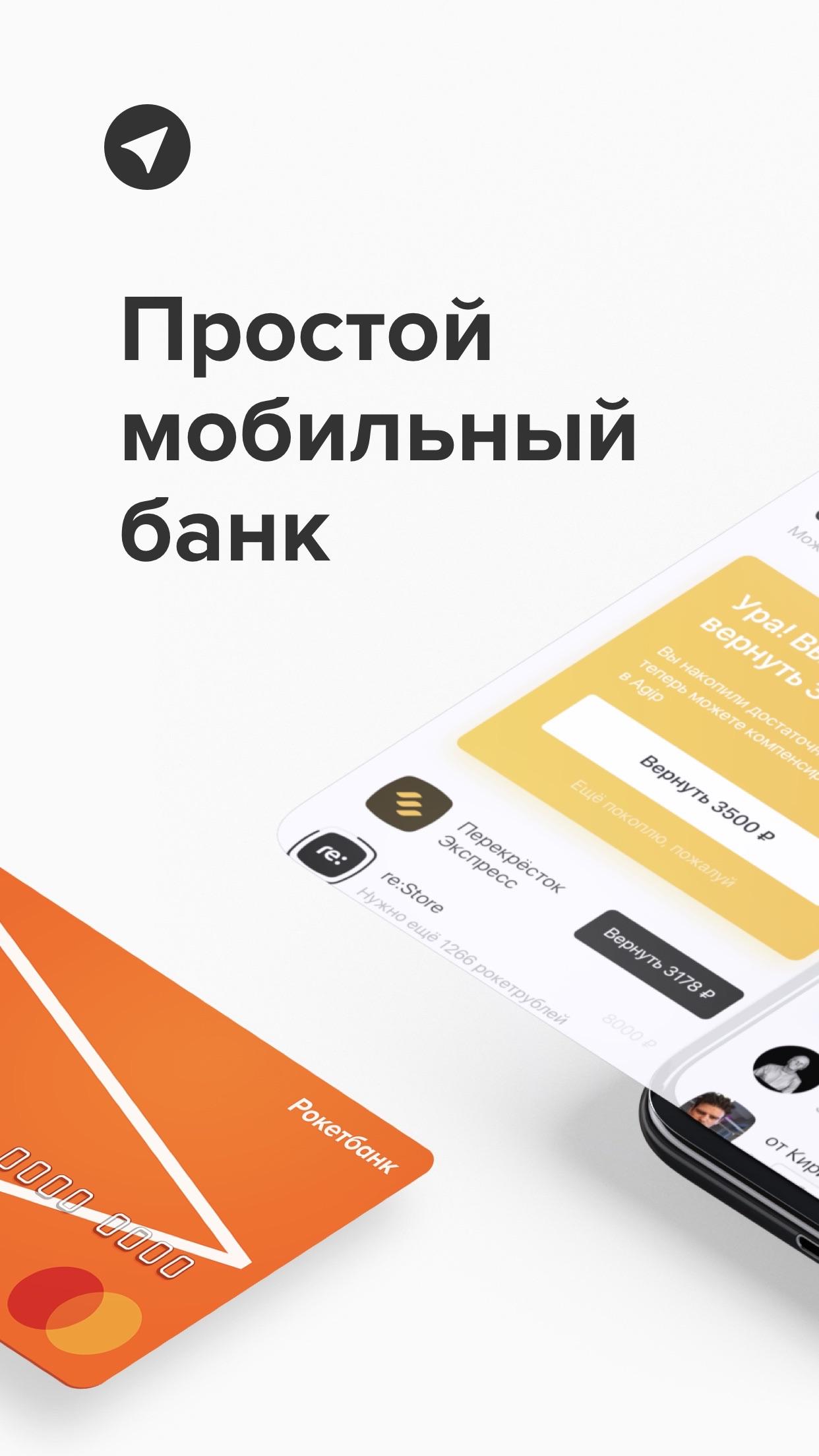 Рокетбанк Screenshot