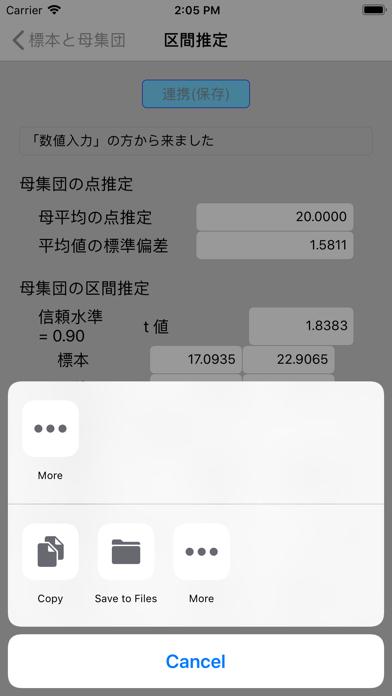 stattDistr app image