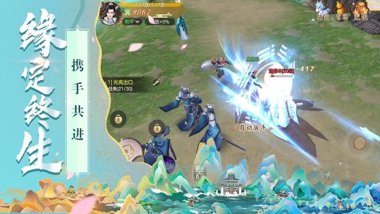 仙影 screenshot-1