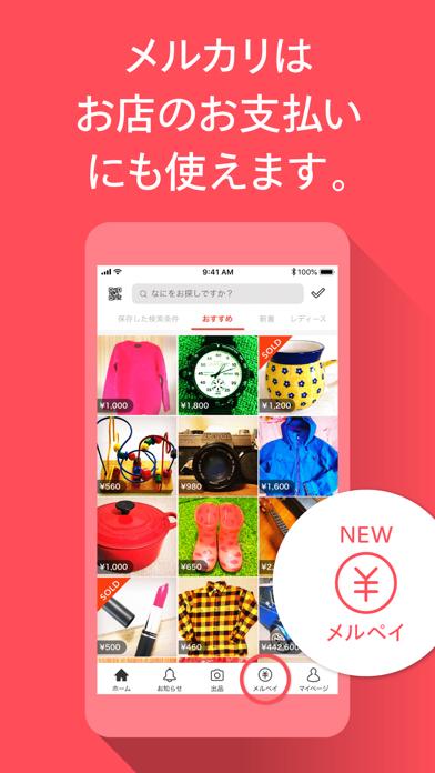 メルカリ(メルペイ)-フリマアプリ&スマホ決済のおすすめ画像1