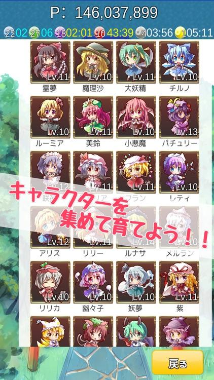 博麗繁盛記【東方放置ゲーム】 screenshot-3