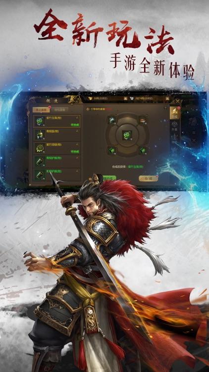 烈焰征途:八国征战万人国战手游 screenshot-3